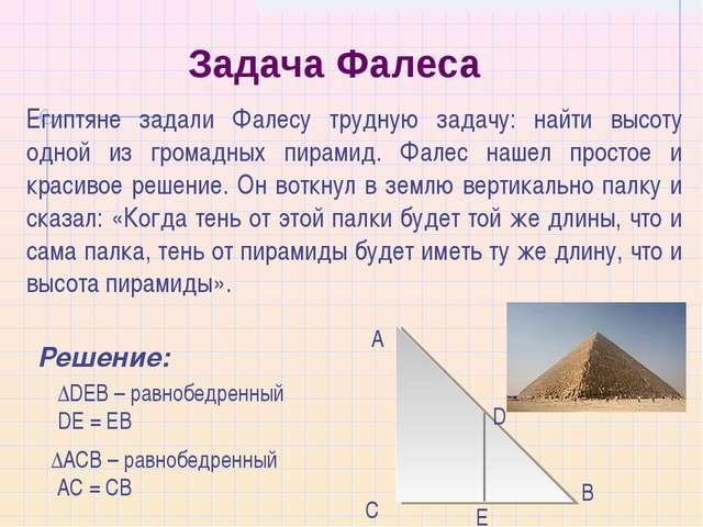 Задача Фалеса Египтяне задали Фалесу трудную задачу: найти высоту одной из гр...