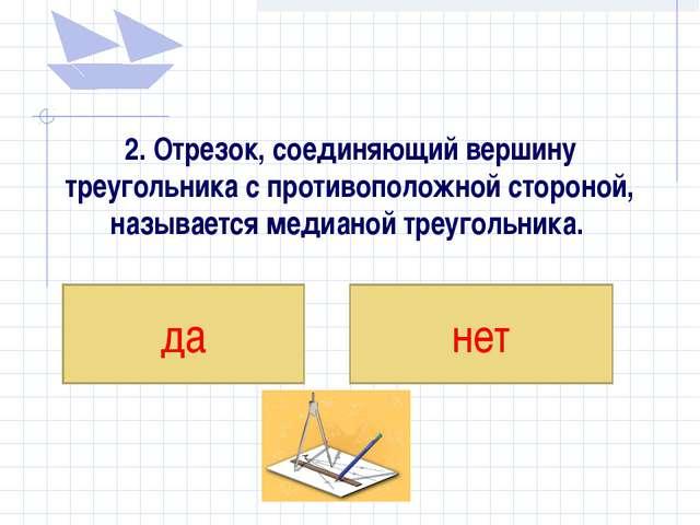 2. Отрезок, соединяющий вершину треугольника с противоположной стороной, назы...
