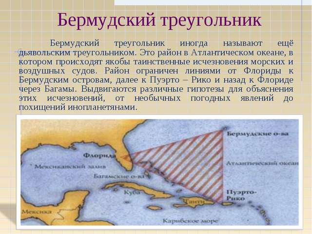 Бермудский треугольник Бермудский треугольник иногда называют ещё дьявольск...