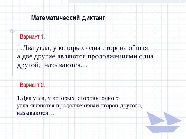 Математический диктант Вариант 1. 1.Два угла, у которых одна сторона общая, а...