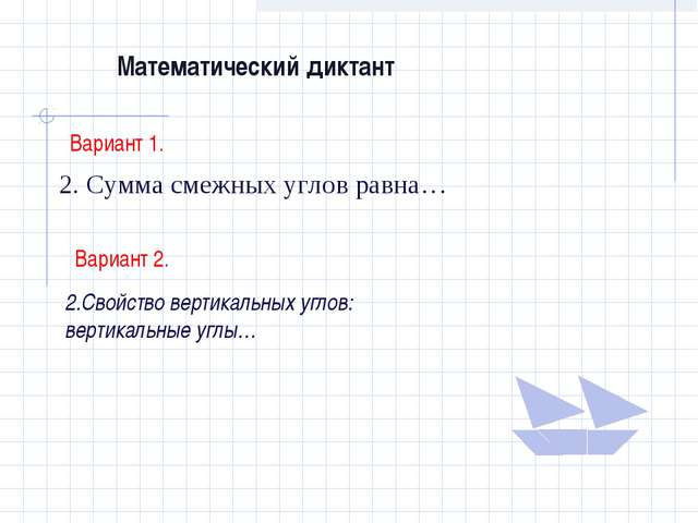 Математический диктант Вариант 1. 2. Сумма смежных углов равна… Вариант 2. 2....