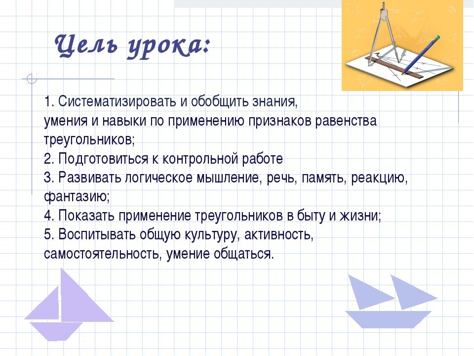 Цель урока: 1. Систематизировать и обобщить знания, умения и навыки по примен...