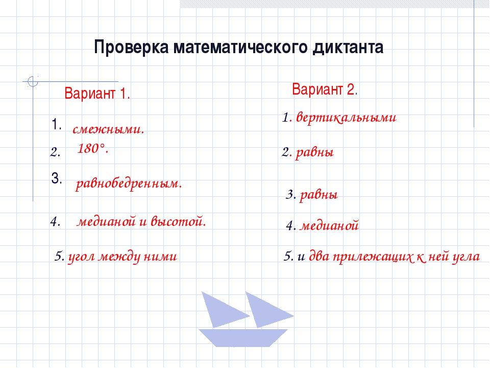 Проверка математического диктанта Вариант 1. 1. смежными. 2. 180°. 3. равнобе...