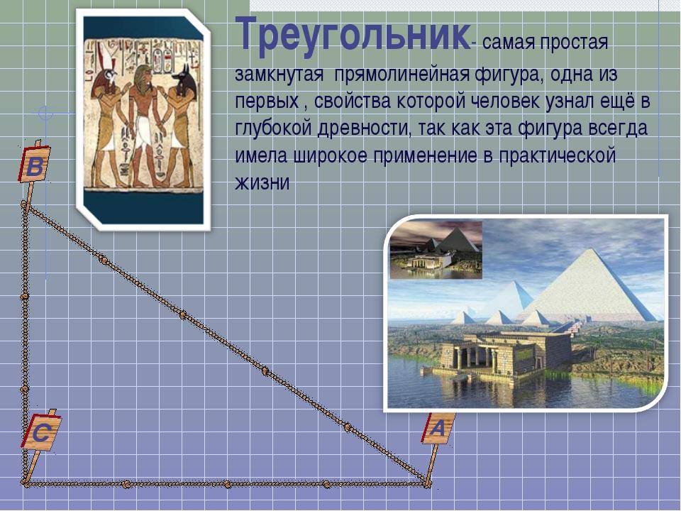 С В Треугольник- самая простая замкнутая прямолинейная фигура, одна из первых...