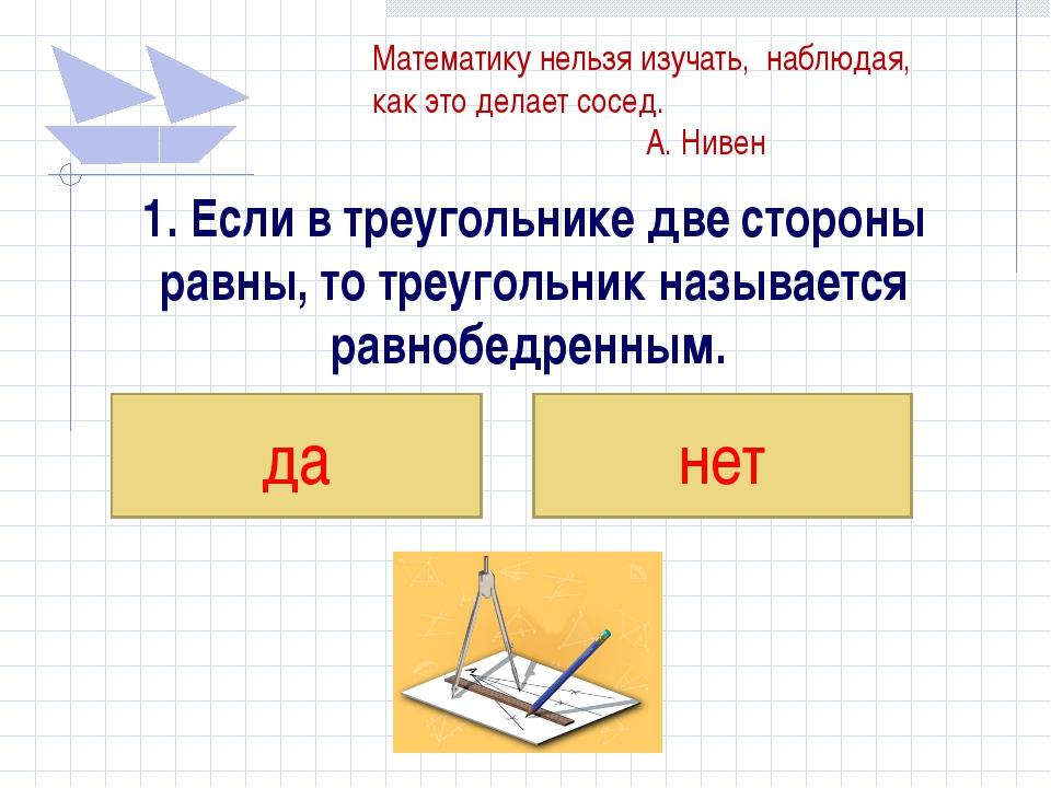 1. Если в треугольнике две стороны равны, то треугольник называется равнобедр...