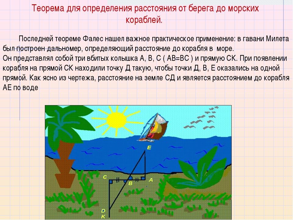 Последней теореме Фалес нашел важное практическое применение: в гавани Милет...