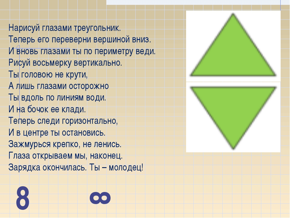 Рисую треугольники что значит