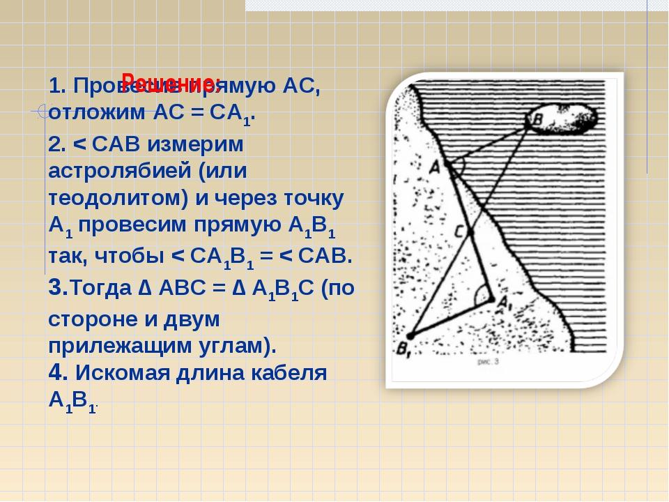 1. Провесив прямую АС, отложим АС = СА1. 2. < САВ измерим астролябией (или те...