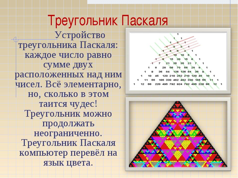 Треугольник Паскаля Устройство треугольника Паскаля: каждое число равно сум...