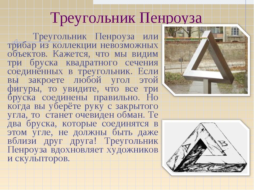 Треугольник Пенроуза или трибар из коллекции невозможных объектов. Кажется,...