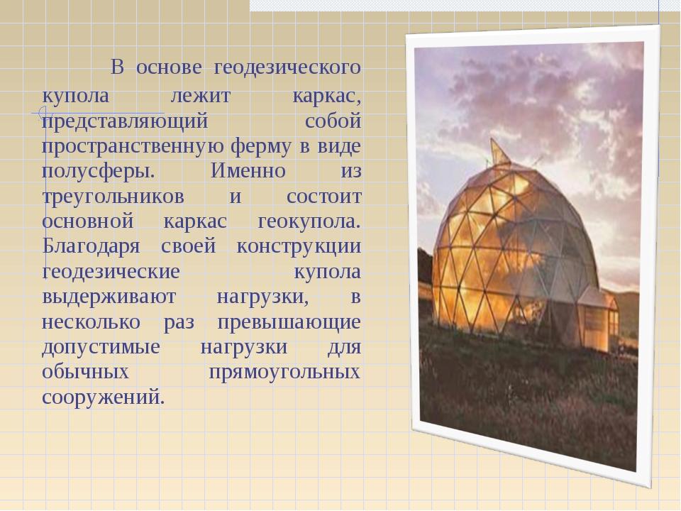 В основе геодезического купола лежит каркас, представляющий собой пространст...
