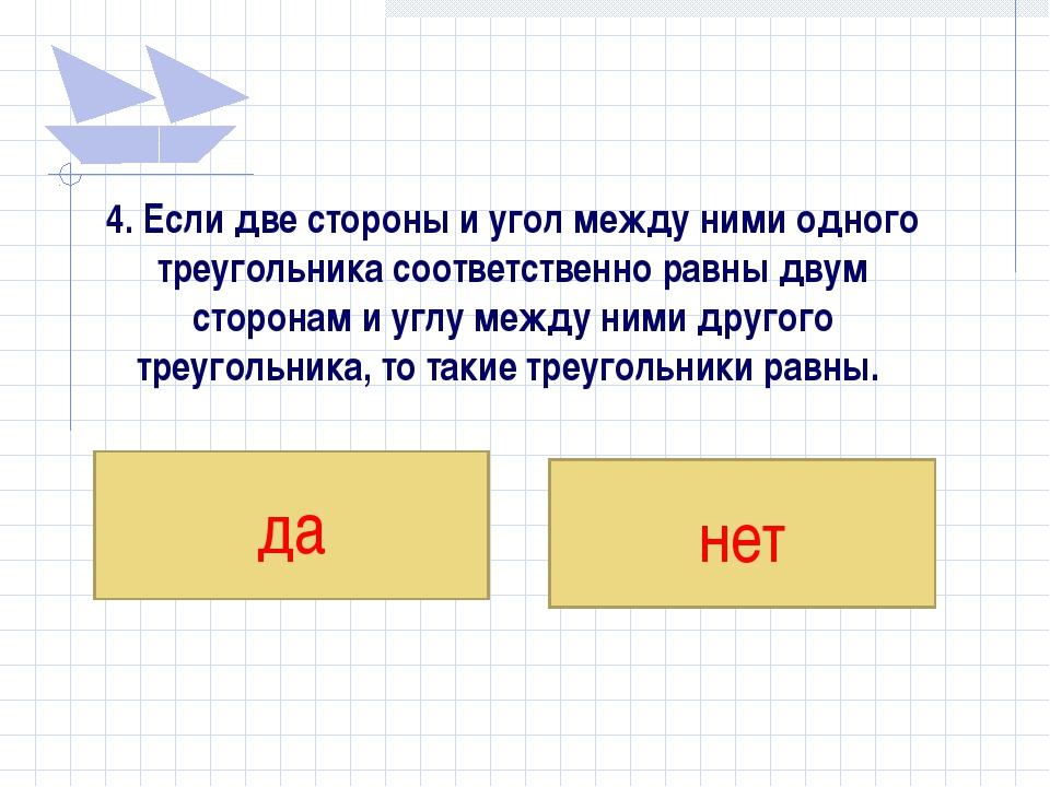 4. Если две стороны и угол между ними одного треугольника соответственно равн...