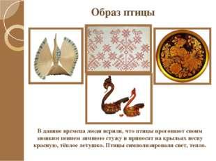 В давние времена люди верили, что птицы прогоняют своим звонким пением зимнюю