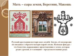 Русский крестьянин исстари жил землёй. Землю, её плодородие он связывал с обр