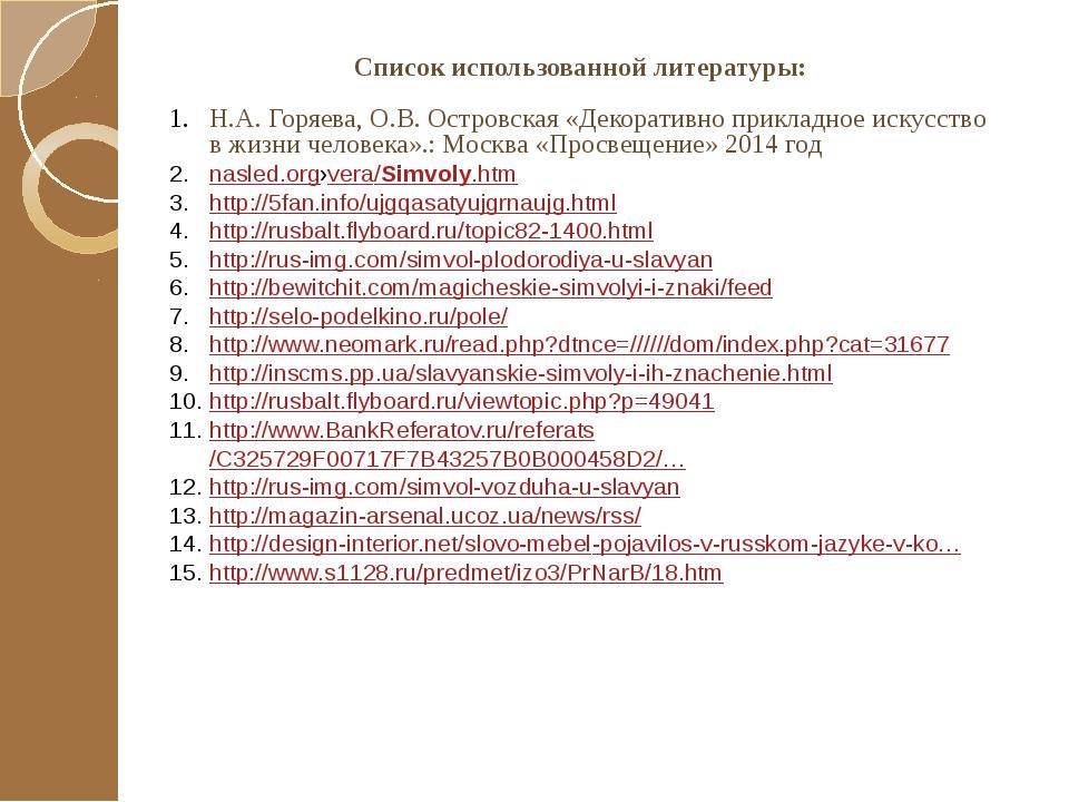 Список использованной литературы: Н.А. Горяева, О.В. Островская «Декоративно...