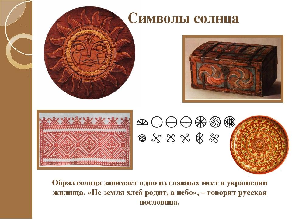Образ солнца занимает одно из главных мест в украшении жилища. «Не земля хлеб...