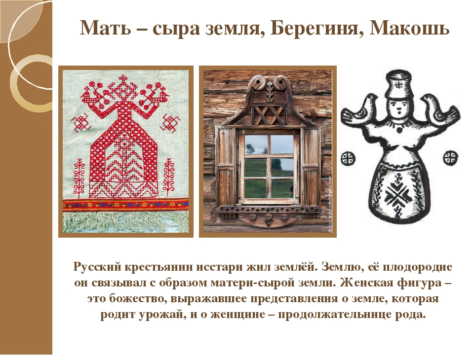 Русский крестьянин исстари жил землёй. Землю, её плодородие он связывал с обр...