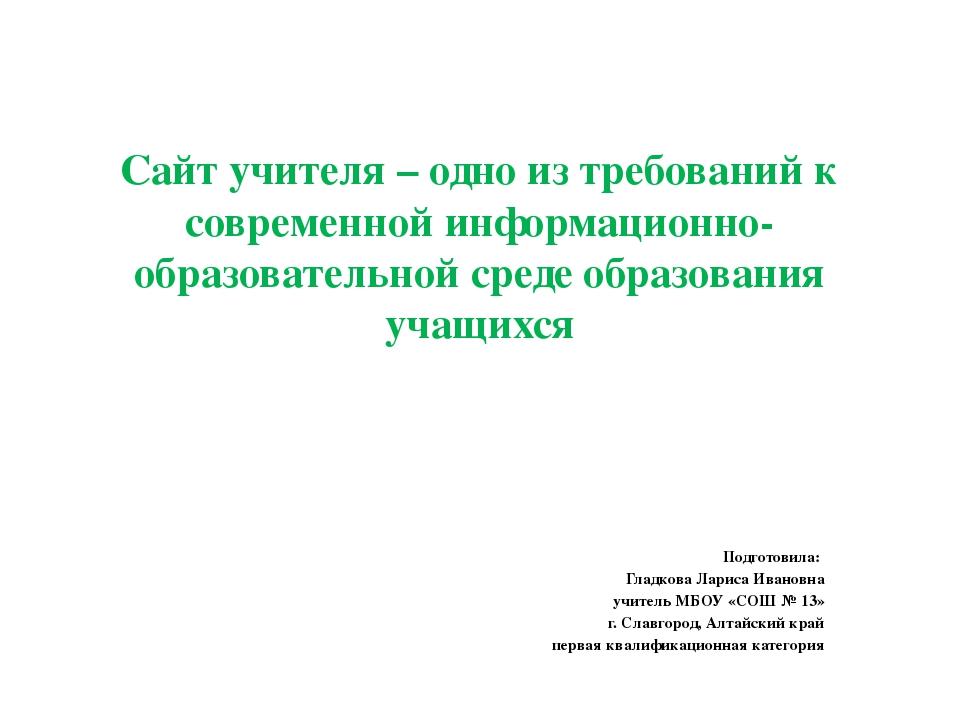 Сайт учителя – одно из требований к современной информационно-образовательной...