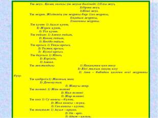 Үш жүз . Қазақ халқы үш жүзге бөлінеді: 1)Ұлы жүз, 2)Орта жүз, 3)Кіші жүз.