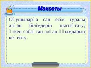 Мақсаты
