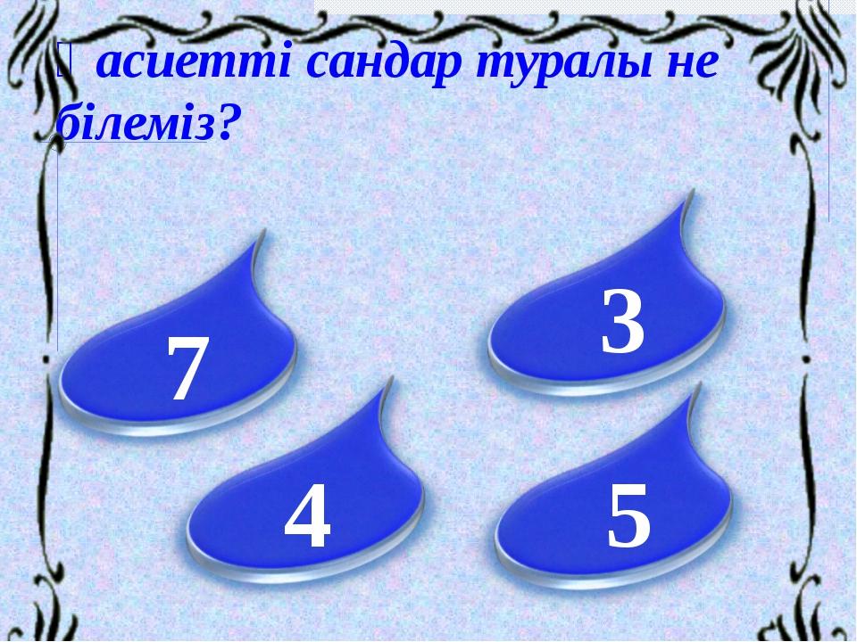 Қасиетті сандар туралы не білеміз? 7 3 4 5