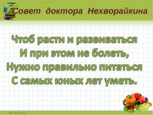 Совет доктора Нехворайкина