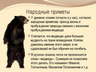 Народные приметы У древних славян (отчасти и у нас), согласно народным примет
