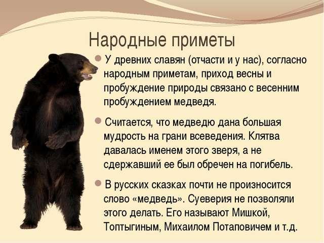 Народные приметы У древних славян (отчасти и у нас), согласно народным примет...
