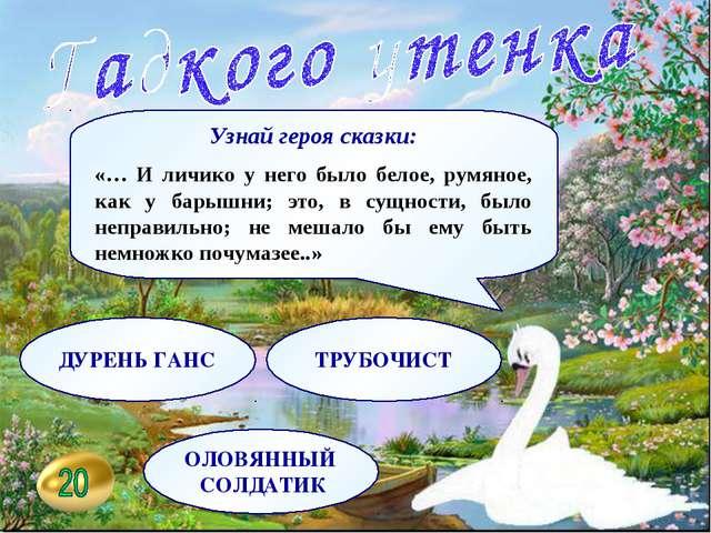Узнай героя сказки: «… И личико у него было белое, румяное, как у барышни; эт...