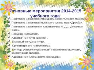 Основные мероприятия 2014-2015 учебного года: Подготовка и проведение праздни