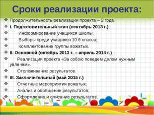 Сроки реализации проекта: Продолжительность реализации проекта – 2 года I. П