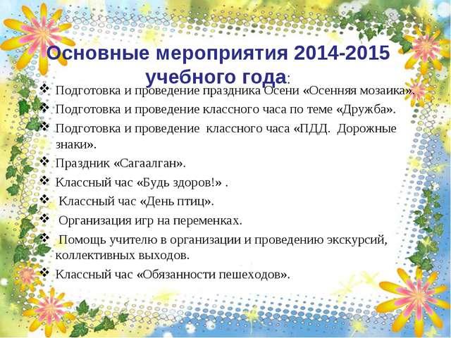 Основные мероприятия 2014-2015 учебного года: Подготовка и проведение праздни...