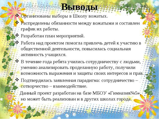 Выводы Организованы выборы в Школу вожатых. Распределены обязанности между во...