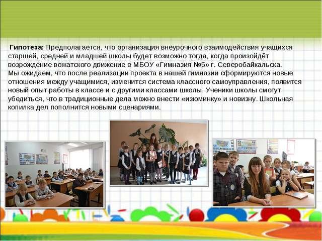 Гипотеза: Предполагается, что организация внеурочного взаимодействия учащихс...