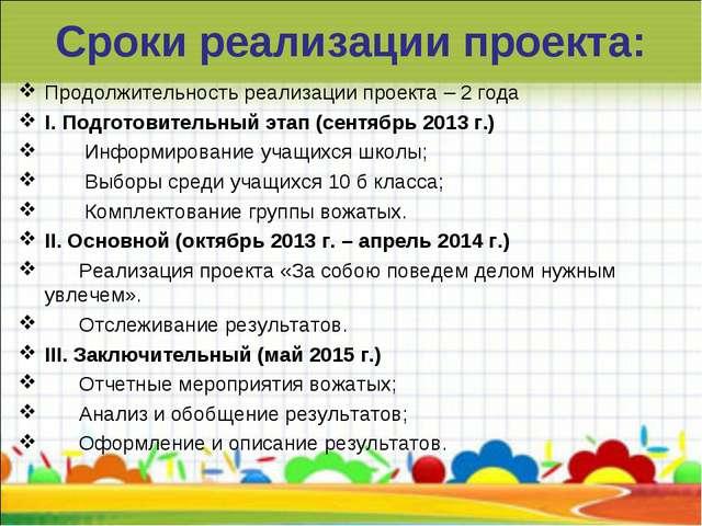 Сроки реализации проекта: Продолжительность реализации проекта – 2 года I. П...