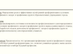 Цель: Определение роли и эффективных путей ранней профориентации в условиях п