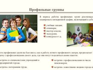 Профильные группы В период работы профильных групп рекомендуется планировать