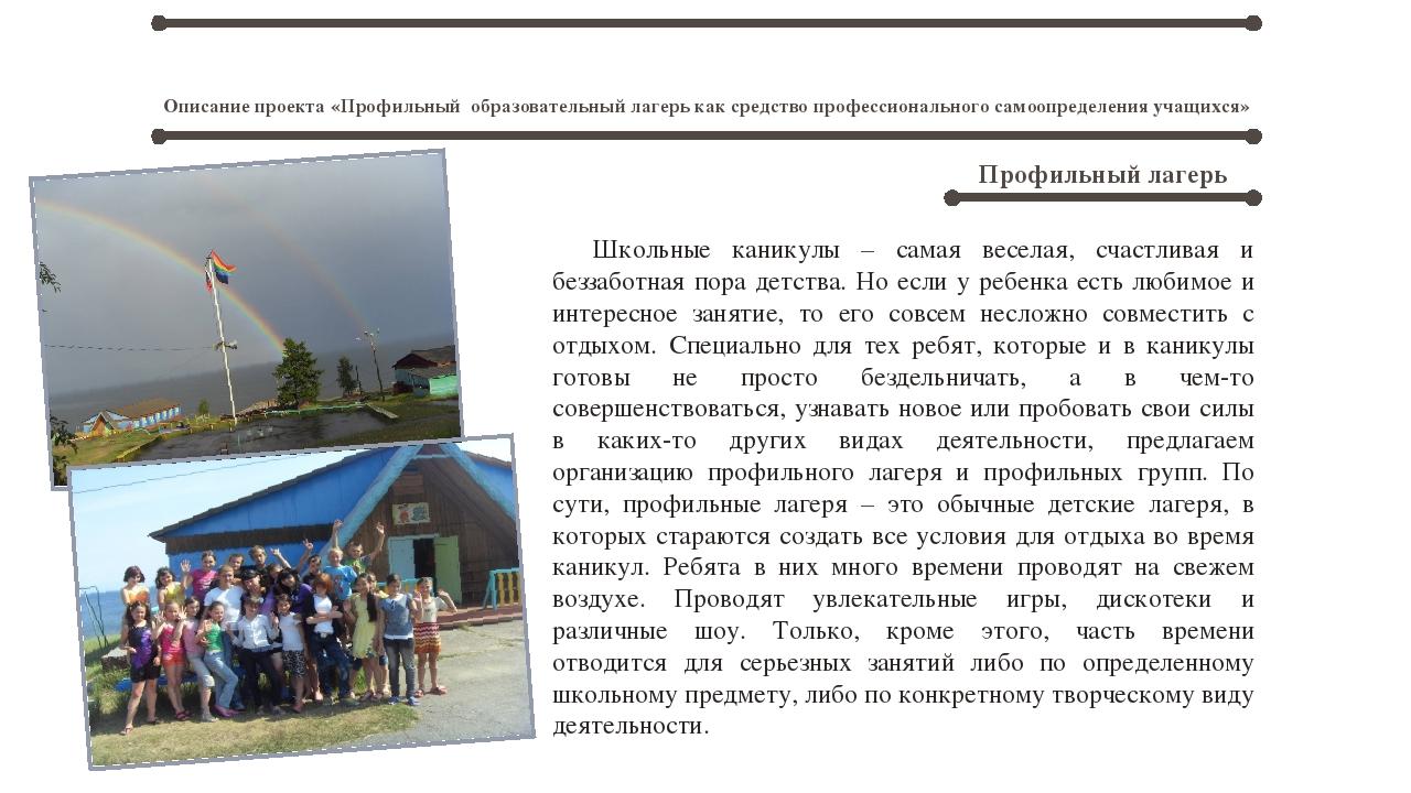 Описание проекта «Профильный образовательный лагерь как средство профессиона...