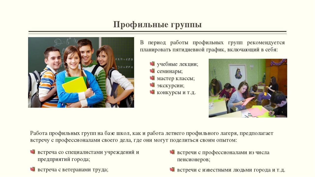 Профильные группы В период работы профильных групп рекомендуется планировать...