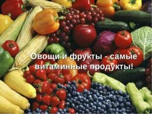 Овощи и фрукты - самые витаминные продукты!