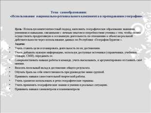 Тема самообразования: «Использование национально-регионального компонента в