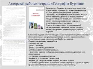 Авторская рабочая тетрадь «География Бурятии» Цель проекта:Создание методичес