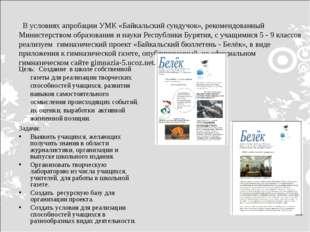 В условиях апробации УМК «Байкальский сундучок», рекомендованный Министерств