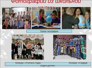 Фотографии из школьной жизни Конкурс «Учитель года» Конкурс «Сердце отдаю дет