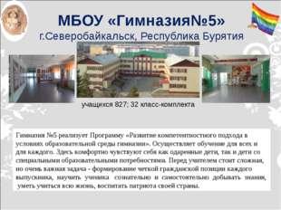 МБОУ «Гимназия№5» г.Северобайкальск, Республика Бурятия учащихся 827; 32 клас