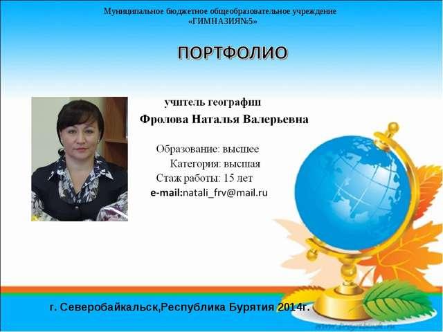 Муниципальное бюджетное общеобразовательное учреждение «ГИМНАЗИЯ№5» г. Северо...
