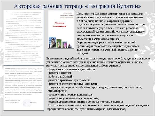 Авторская рабочая тетрадь «География Бурятии» Цель проекта:Создание методичес...