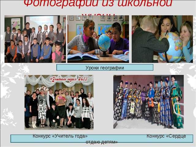 Фотографии из школьной жизни Конкурс «Учитель года» Конкурс «Сердце отдаю дет...