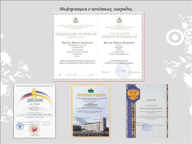 Информация о почётных наградах