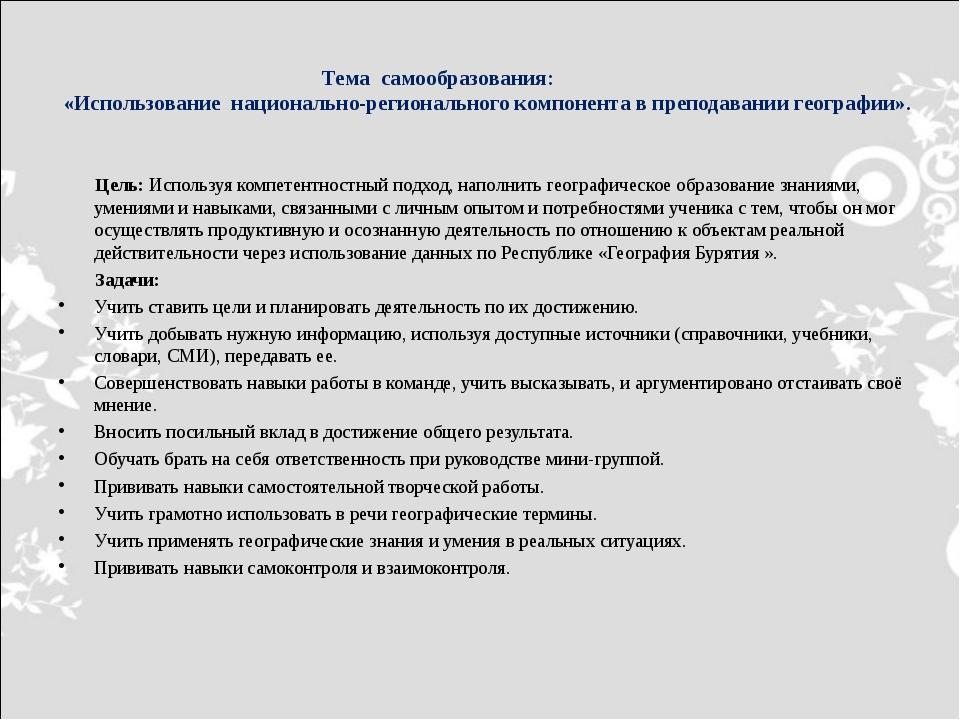 Тема самообразования: «Использование национально-регионального компонента в...